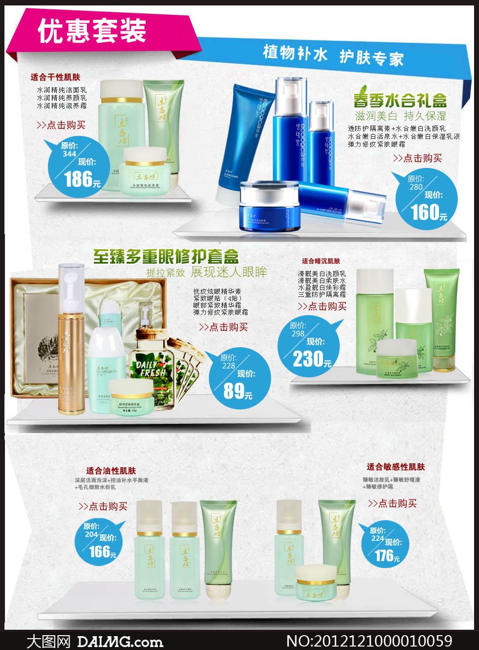 淘宝化妆品产品介绍模板psd素材 - 大图网设计