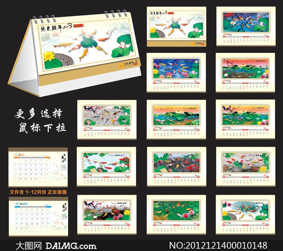 2013年中国元素台历模板矢量素材