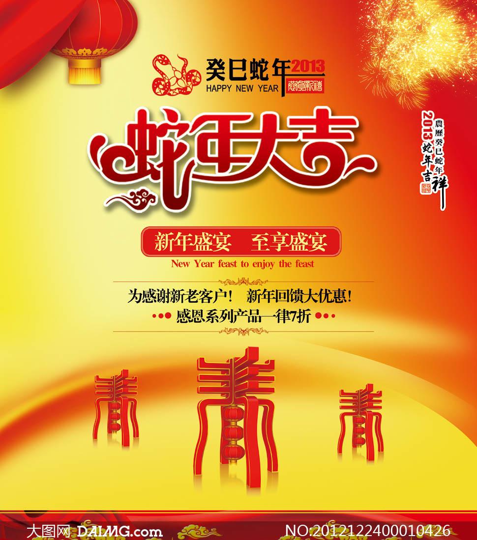 2013年夜饭吉祥菜名,狮子会和平海报2013,2013和平海报获奖作品,2013图片