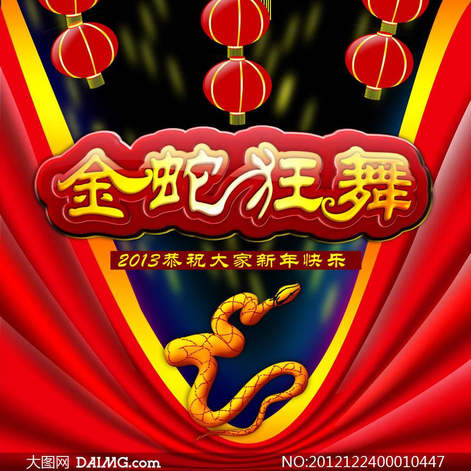 金蛇狂舞简谱,金蛇狂舞民乐合奏,金蛇狂舞古筝,金蛇狂舞动画