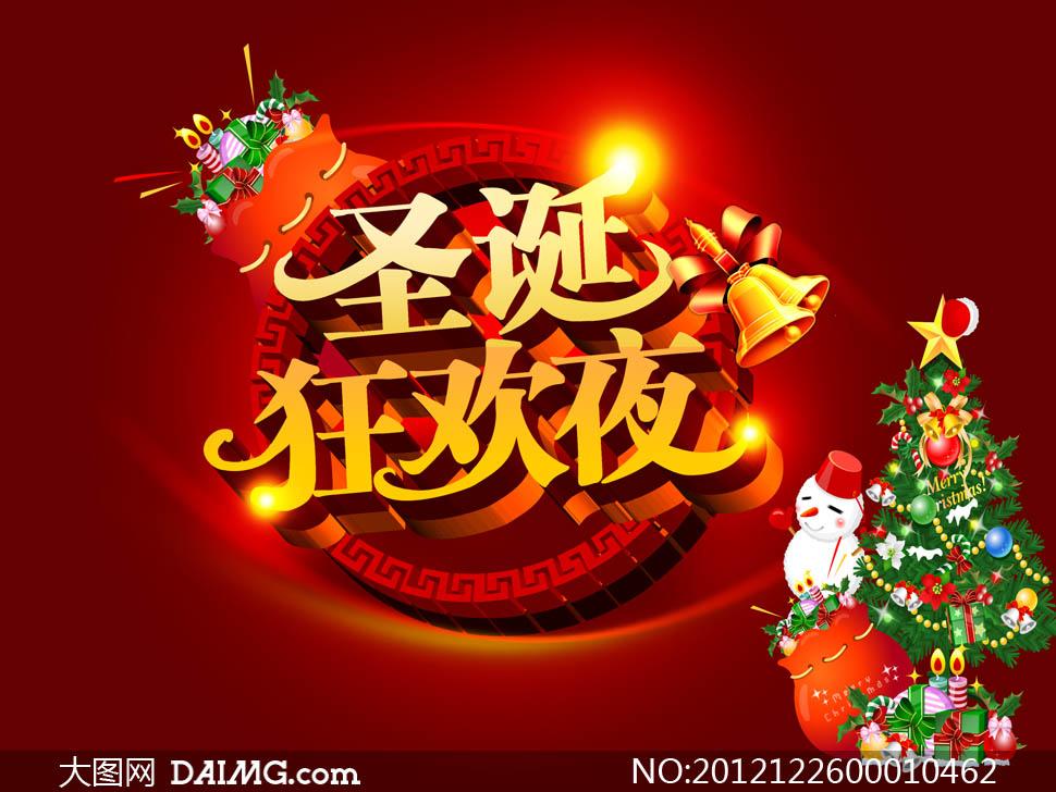 蜡烛生日星光圣诞节立体字字体设计红色背景节日素材海报设计广告设计
