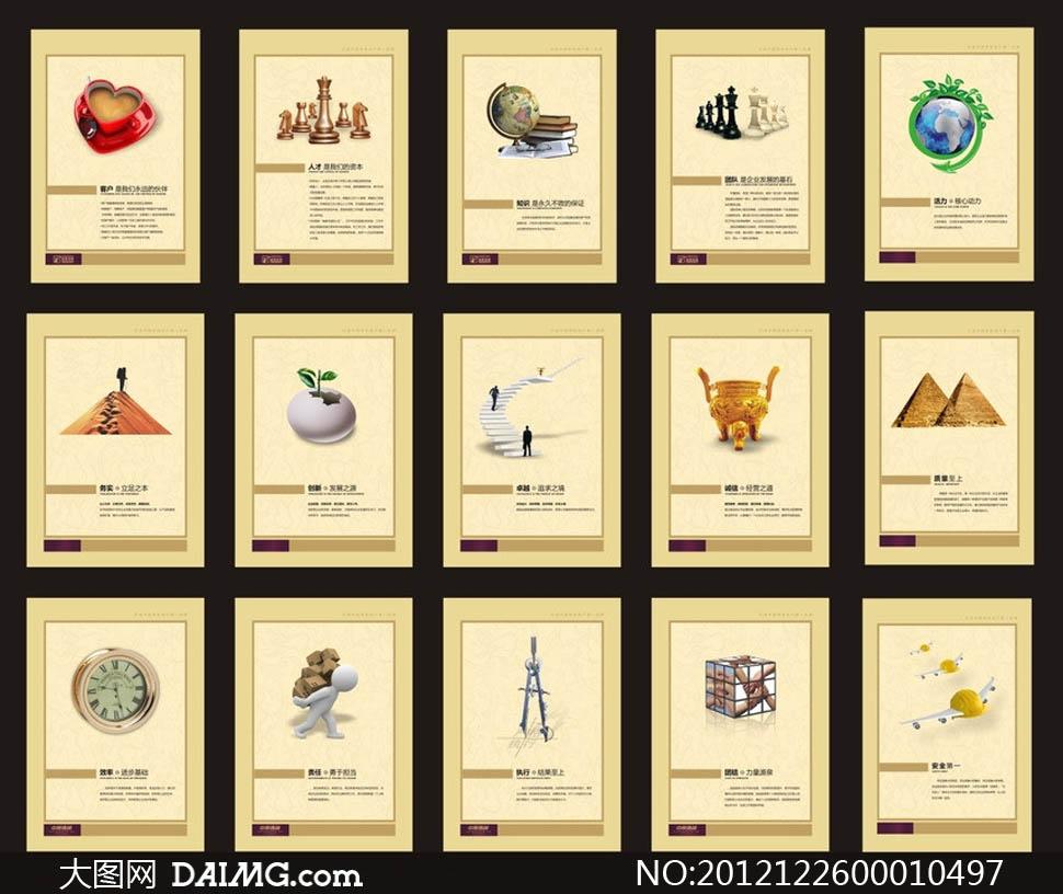 经典企业文化展板模版矢量素材