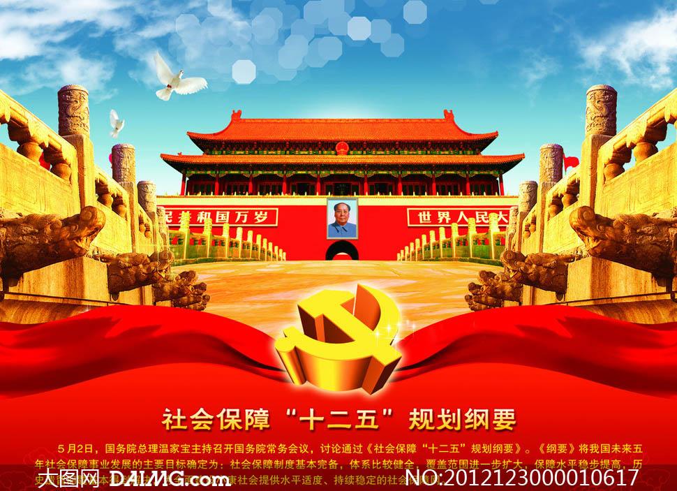 喜庆的天安门海报设计psd源文件 - 大图网设计素材下载; 的金色立体