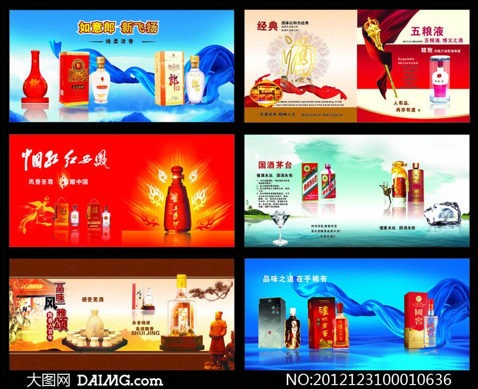 中国高档白酒广告设计矢量素材