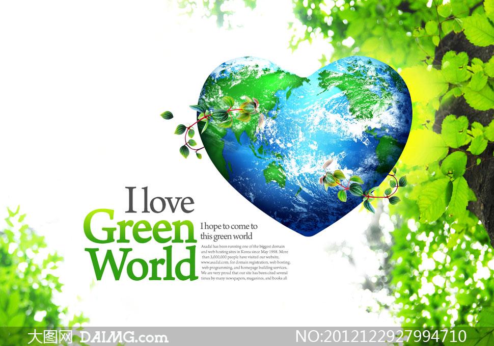 地球图案绿叶创意; 书本书籍素材; 心形地球和树木分层素材(psd)